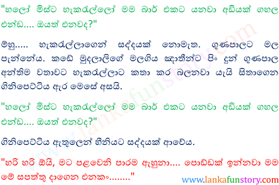Sinhala Jokes-Millipede-Part Two