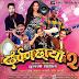 Darpan Chhaya 2 Movie Poster