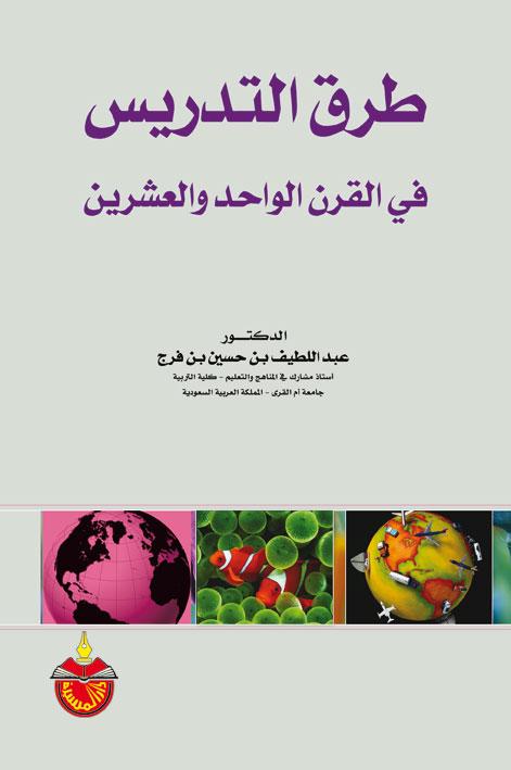 كتاب اساليب الاقناع pdf