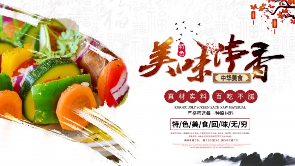 Chuanchuanxiang food poster source file free psd templates