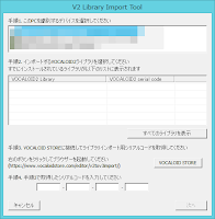 blog.fujiu.jp VOCALOD4 Editor for CUBASE (V4版ボカキュー)