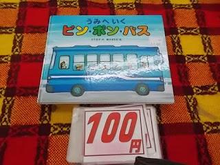 絵本 うみへいくピンポンバス 100円