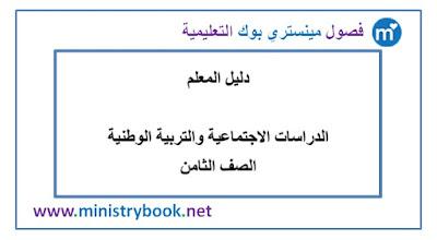 دليل المعلم دراسات اجتماعية وتربية وطنية الصف الثامن 2018-2019-2020-2021
