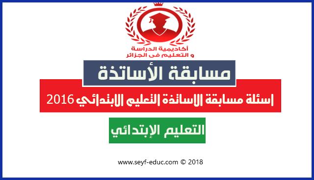 اسئلة مسابقة الاساتذة التعليم الابتدائي 2018 pdf