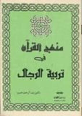 منهج القرآن في تربية الرجال - عبد الرحمان عميرة