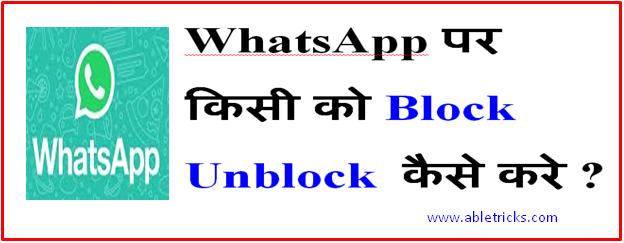 WhatsApp Par Khud Ko Unblock Kaise Kare.