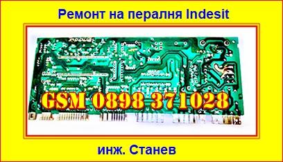 Ремонт на битова техника по домовете в София, Ремонт на битова техника по домовете,    перални, плотове, съдомиялни, телевизори, аспиратори,  без почивен ден,  техник,  в дома,