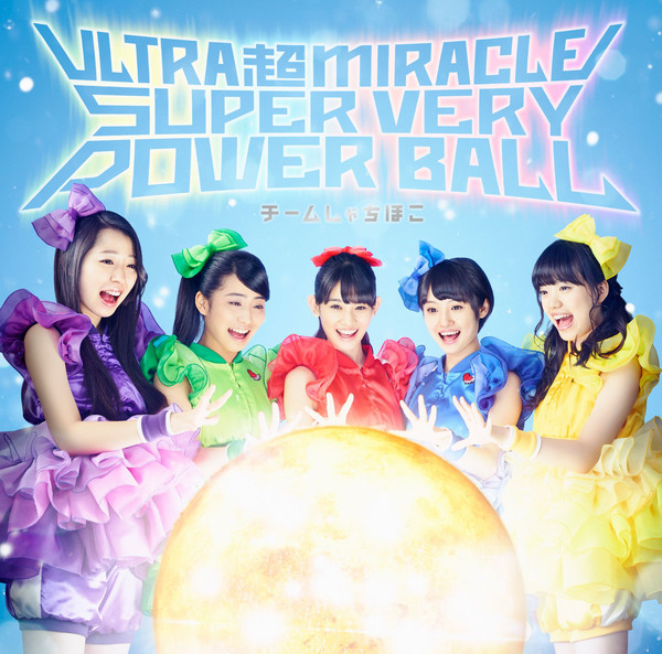 [Single] チームしゃちほこ – ULTRA 超 MIRACLE SUPER VERY POWER BALL (2016.08.03/MP3/RAR)