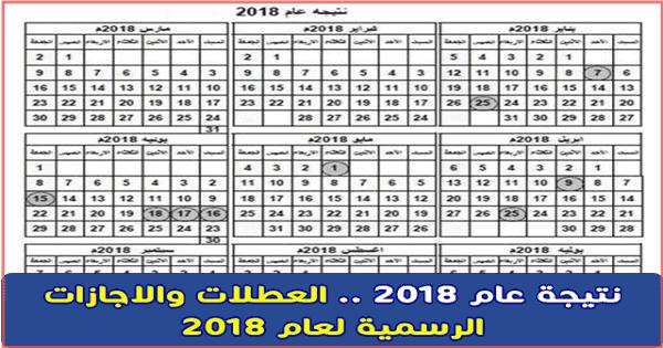 نتيجة 2018 كاملة للموبيل والكمبيوتر مع الاجازات والعطل الرسمية 2018