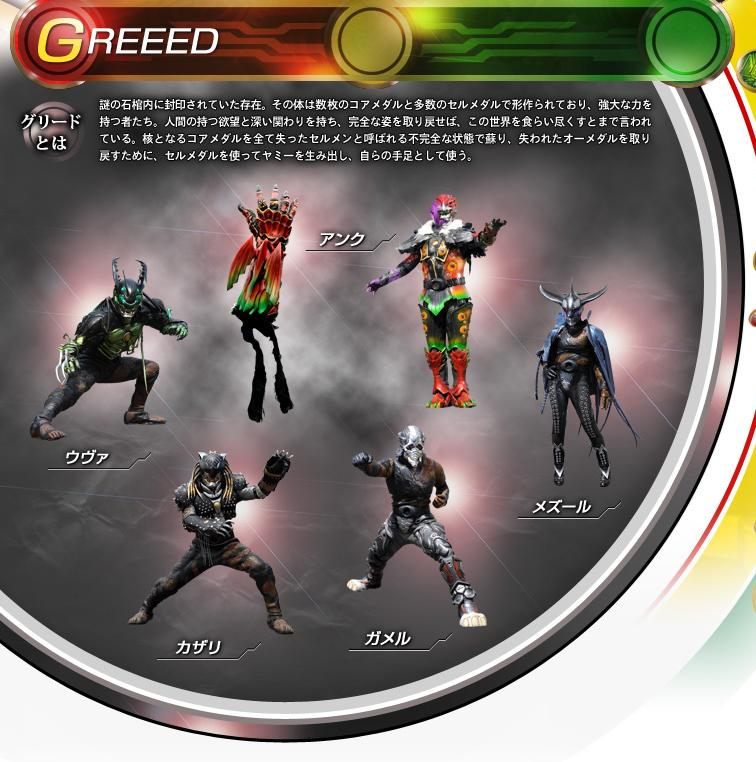 I Am Rider Mp3 Song Download: ~峰の世界~: Kamen Rider OOO Official Site Updated About Right