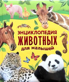 книги о животных