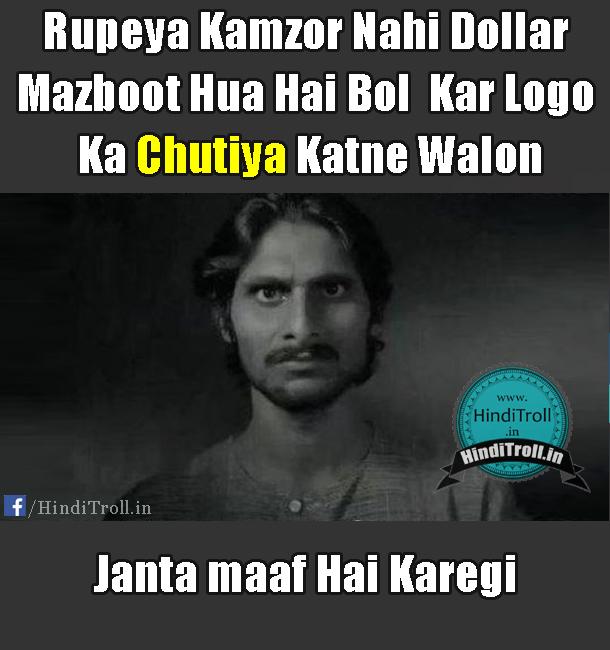 Logo ka Chutiya Katne Walo Funny meme | Dollar Vs. Rupeya meme