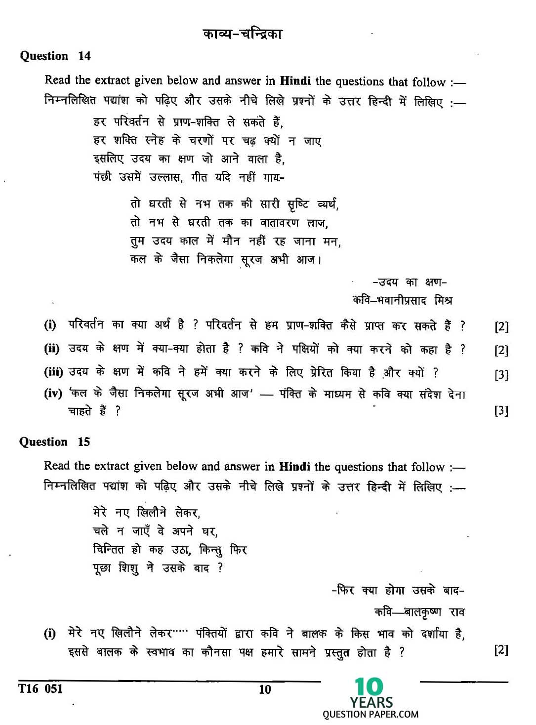Worksheet Comprehension For Grade 4 hindi unseen comprehension for grade 4 free icse 2016 class x board question paper 10 years question