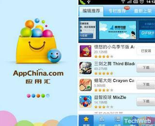 متجر app china