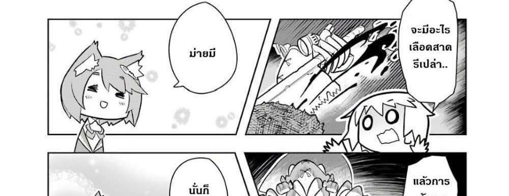อ่านการ์ตูน Wakamono no Kuro Mahou Hanare ga Shinkoku desu ga, Shuushoku shite Mitara Taiguu Iishi, Shachou mo Tsukaima mo Kawaikute Saikou desu! ตอนที่ 1 หน้าที่ 90