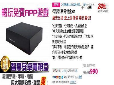 android電視盒推薦