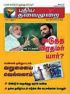 TAMIL MAGAZINES 2013 PDF