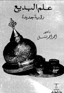 علم البديع رؤية جديدة - أحمد أحمد فشل