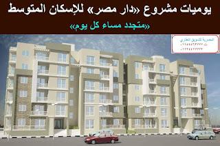 للبيع بدار القاهرة الجديدة الاندلس %D8%B4%D9%83%D9%84+%
