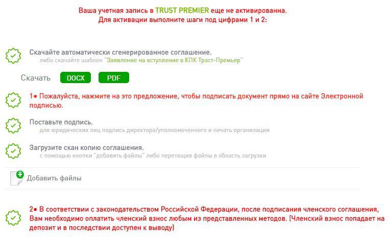 Личный кабинет в Trust Premier