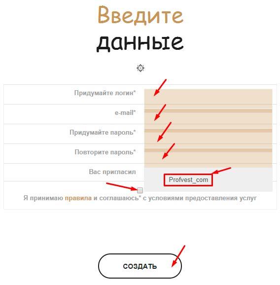 Регистрация в InvestRest 1