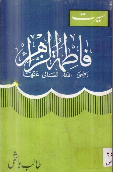 seerat ul nabi speech seerat ul nabi pdfseerat ul nabi speech seerat ul nabi pdf seerat ul nabi speech in english seerat ul nabi books seerat ul nabi poetry seerat ul nabi in urdu seerat ul nabi in english seerat ul nabi essay seerat ul nabi quiz seerat ul nabi saw seerat ul nabi seerat ul nabi audio seerat un nabi ary qtv seerat un nabi allama shibli nomani seerat un nabi allama shibli nomani pdf seerat un nabi audio seerat un nabi audio urdu seerat un nabi ahmadiyya seerat un nabi audio bayan seerat un nabi aur hamari zindagi seerat un nabi article in urdu seerat ul nabi by makki seerat ul nabi by shibli nomani pdf seerat ul nabi by allama shibli nomani seerat ul nabi by maulana makki seerat ul nabi by shibli nomani seerat ul nabi bayan seerat un nabi by shibli nomani seerat un nabi by shibli nomani in urdu pdf seerat un nabi by shibli nomani in urdu seerat ul nabi conference seerat un nabi.com seerat un nabi conference seerat un nabi conference 2015 seerat un nabi conference 2014 seerat un nabi competition seerat un nabi conference 2012 seerat un nabi conference birmingham seerat un nabi quiz competition seerat ul nabi download seerat un nabi download seerat un nabi darussalam seerat un nabi dr israr ahmed seerat un nabi dailymotion seerat un nabi download pdf seerat un nabi definition seerat un nabi dawateislami seerat un nabi day seerat un nabi darussalam mp3 seerat ul nabi english speech seerat ul nabi essay in urdu seerat ul nabi english seerat un nabi english pdf seerat un nabi essay in english seerat un nabi english shibli nomani seerat un nabi encyclopedia seerat un nabi english speech seerat un nabi essay in urdu pdf seerat ul nabi free download seerat un nabi free download seerat un nabi free download mp3 seerat un nabi facebook seerat un nabi free download pdf seerat un nabi farhat hashmi seerat un nabi full mp3 download seerat un nabi full book in urdu atlas seerat un nabi free download seerat un nabi pbuh full urdu seerat un nabi in gujarati seerat un nabi hindi pdf seerat un nabi hadees seerat un nabi ibn hisham urdu seerat un nabi ibn hisham seerat un nabi makki hijazi seerat un nabi ibn hisham urdu pdf seerat un nabi by huma najam seerat un nabi maqsood ul hassan seerat ul nabi in urdu pdf seerat un nabi in urdu speech seerat un nabi in urdu essay seerat un nabi in english pdf seerat un nabi in english speech seerat un nabi in urdu mp3 download seerat un nabi in urdu poetry seerat un nabi in english essay seerat un nabi jalsa seerat un nabi jild 1 seerat un nabi tariq jameel seerat un nabi tariq jameel mp3 seerat un nabi jild 2 page 272 seerat un nabi jild 2 seerat un nabi ki zaroorat o ahmiat in urdu seerat un nabi ki ahmiyat in urdu seerat un nabi ki zaroorat aur ahmiyat seerat un nabi ki zaroorat seerat un nabi ki zaroorat o ahmiat in urdu pdf seerat un nabi ka bayan seerat un nabi ki zaroorat aur ahmiyat in urdu seerat un nabi ki zaroorat o ahmiat pdf seerat un nabi ka encyclopedia seerat un nabvi ki zarurat o ahmiyat essay seerat un nabi lecture 1 seerat un nabi lectures seerat un nabi lecture 67 seerat un nabi lecture 42 seerat un nabi lecture 2 seerat un nabi lecture 22 seerat un nabi books list seerat un nabi urdu lectures seerat ul nabi mp3 seerat ul nabi maulana makki seerat un nabi maulana tariq jameel seerat un nabi maulana makki seerat-un nabi maulana shibli nomani seerat un nabi meaning seerat un nabi mazmoon in urdu seerat un nabi mcqs seerat un nabi maulana maududi seerat un nabi meraj rabbani seerat un nabi note in urdu seerat un nabi notes seerat un nabi naat seerat ul nabi shibli nomani seerat ul nabi shibli nomani pdf seerat un nabi shibli nomani seerat un nabi shibli nomani pdf seerat un nabi shibli nomani urdu seerat un nabi shibli nomani urdu free download seerat un nabi shibli nomani english pdf seerat un nabi online seerat un nabi on qtv seerat un nabi on dailymotion seerat un nabi read online seerat un nabi urdu online seerat un nabi book online seerat un nabi program on qtv speech on seerat ul nabi speech on seerat ul nabi in urdu essay on seerat ul nabi books of seerat un nabi urdu importance of seerat un nabi in urdu importance of seerat un nabi meaning of seerat un nabi summary of seerat un nabi quiz of seerat un nabi list of seerat un nabi books poetry of seerat un nabi summary of seerat un nabi in urdu books of seerat un nabi seerat ul nabi pdf urdu seerat ul nabi pdf download seerat ul nabi pdf book seerat un nabi pdf seerat un nabi pdf english seerat un nabi pdf in urdu seerat un nabi poetry seerat un nabi pdf free download seerat un nabi nabi qadam ba seerat un nabi quiz questions in urdu seerat un nabi qadam ba qadam seerat un nabi quiz in urdu pdf seerat un nabi question and answer seerat un nabi quiz questions seerat un nabi question and answer in urdu seerat un nabi qtv seerat un nabi raza saqib seerat un nabi roman english seerat un nabi reviews seerat un nabi in roman urdu seerat ul nabi speech in urdu seerat ul nabi saw pdf seerat ul nabi sallallahu sallam seerat un nabi saw in urdu seerat un nabi speech in urdu pdf seerat ul nabi s.a.w seerat ul nabi taqreer seerat un nabi taqreer in urdu seerat un nabi topic in urdu seerat un nabi taqreer seerat un nabi topic seerat un nabi taqreer in urdu pdf seerat un nabi topic in english seerat un nabi tahir ul qadri seerat ul nabi urdu speech seerat ul nabi urdu pdf seerat ul nabi urdu seerat un nabi urdu mp3 download seerat un nabi urdu book seerat un nabi urdu pdf free download seerat un nabi urdu audio seerat un nabi urdu speech seerat un nabi urdu essays seerat un nabi vol 1 english seerat un nabi video seerat-un-nabi vol. i seerat un nabi vol 1 english pdf seerat un nabi volume 1 seerat un nabi vol i (english ) seerat un nabi urdu video seerat un nabi wikipedia seerat-un-nabi written in urdu seerat un nabi waqia www.seerat ul nabi seerat un nabi yasir qadhi seerat un nabi youtube seerat un nabi pashto 12 seerat un nabi part 1 seerat un nabi part 12 seerat un nabi part 13 seerat un nabi part 11 seerat un nabi 2015 seerat un nabi part 2 seerat un nabi part 21 seerat un nabi pashto 20 seerat un nabi pashto 25 seerat un nabi part 3 seerat un nabi pashto 38 seerat un nabi pashto 30 seerat un nabi pashto 35 seerat un nabi pashto 37 seerat un nabi pashto 33 seerat un nabi part 4 seerat un nabi pashto 42 seerat un nabi pashto 41 seerat un nabi part 5 seerat un nabi part 8 seerat un nabi part 9   fatima zahra meaning fatima zahra meaning in urdu fatima zahra noha fatima zahra quotes fatima zara malik fatima zahra noha lyrics fatima zahra name meaning fatima zahra mallick fatima zahra grave fatima zahra shahadat fatima zahra fatima zara mallick fatima zahra death fatima zahra a.s fatima zahra al kamrani fatima zahra arabic fatima zahra as quotes fatima zahra ahrar fatima zahra ana hiya hiya fatima zahra alaoui fatima zahra al horr fatima zahra alami fatima zahra ammor ya fatima zahra ya fatima zahra pics ya fatima zahra images ya fatima zahra ali safdar 2011 ya fatima zahra lyrics ya fatima zahra wallpaper ya fatima zahra nadeem sarwar ya fatima zahra hd wallpaper ya fatima zehra mp3 download ya fatima zahra in arabic fatima zahra bennacer fatima zahra birthday fatima zahra batool fatima zahra borja fatima zahra biography fatima zahra birthday 2017 fatima zahra bint rassoul fatima zahra bennacer instagram fatima zahra bennacer mp3 fatima zahra bennacer wikipedia fatima zahra b fatima zahra casablanca fatima zahra charitable association fatima zahra calligraphy fatima zahra cooking fatima zahra canada fatima zahra chahboune fatima zahra chouaib fatima zahra cherkaoui fatima zahra.com fatima zahra chanson fatima zahra date of birth fatima zahra daoui fatima zahra dua fatima zahra dua lyrics fatima zahra dua tawassul fatima zohra delhoum fatima zohra delhoum samira tv fatima zahra djouad fatima zahra daoudi histoire de fatima zahra fille du prophete photo de fatima zahra jeux de fatima zahra biographie de fatima zahra laaroussi mort de fatima zahra cuisine de fatima zahra blog de fatima zahra facebook de fatima zahra laaroussi facebook de fatima zahra film de fatima zahra bennacer fatima zahra el ibrahimi fatima zahra el ibrahimi age fatima zahra el jaouhari fatima zahra el filali fatima zahra el ibrahimi wikipedia fatima zahra el kortobi fatima zahra el mansouri fatima zahra el ktiri fatima zahra el ibrahimi instagram fatima zahra el idrissi fatima e zahra dua e fatima zahra wiladat e fatima zahra namaz e fatima zahra wiladat e fatima zahra sms tasbeeh e fatima zahra jashn e fatima zahra seerat e fatima zahra masjid e fatima zahra kuwait shahadat e fatima zahra fatima zahra facebook fatima zahra fadak speech fatima zahra fille du prophete fatima zahra filali fatima zahra fes fatima zahra fathi fatima zahra fille du prophète mohamed fatima zahra film fatima zahra fille prophète mohamed fatima zahra fleur fatima zehra ka bhara ghar luta fatima zahra ka ghar fatima zahra khan fatima zehra ka bhara ghar luta lyrics fatima zahra ka bayan fatima zahra kabbaj fatima zahra ki zindagi fatima zahra ki shahadat fatima zahra kharbouch fatima zahra hassan fatima zahra hadith fatima zahra house fatima zahra hausa novels fatima zahra history fatima zahra hand fatima zahra hijab fatima zahra hindi fatima zahra hafsi samira tv fatima zahra hassani fatima zahra h fatima zahra in urdu fatima zahra in arabic fatima zahra instagram fatima zahra islamic school fatima zahra ibrahimi age fatima zahra ibrahim fatima zahra image fatima zahra ibrahimi fatima zahra islamic center fatima zahra ibrahimi instagram i love fatima zahra i love you fatima zahra fatima zahra jabouri fatima zahra jelloul fatima zahra jeneker fatima zahra jamali fatima zahra jawhari fatima zahra jaouhari fatima zahra je t'aime fatima zahra jamali instagram fatima zahra jouahri fatima zahra jalal fatima zehra ka bhara fatima zehra ka ghar fatima zehra ka bhara ghar lyrics fatima zehra ka waqia fatima zehra ka ghar luta fatima zehra ka qawwali fatima zahra ke pyaron ko salam fatima zahra ke pyaro ko salam fatima zahra lahrach fatima zahra laaroussi fatima zahra lahrech fatima zahra lahrach instagram fatima zahra lyrics fatima zahra lahrach actrice fatima zahra linkedin fatima zahra laaroussi age fatima zahra lqadiri fatima zahra laaroussi mp3 l'age de fatima zahra laaroussi l'histoire de fatima zahra coran l'histoire de fatima zahra fatima al zahra fatima zara mallick instagram fatima zahra manqabat fatima zahra manqabat lyrics fatima zahra mosque fatima zahra mansouri fatima zahra martyrdom fatima zahra name meaning in urdu fatima zahra noha irfan haider fatima zahra noha mp3 fatima zahra name fatima zahra naat fatima zahra novel fatima zahra naat lyrics fatima zahra omarjee fatima zahra yousefi fatima zahra oukazi fatima zahra oukacha fatima zahra oualad fatima zahra ouasfi fatima zahra oujda fatima zahra ouriaghli fatima zahra otmani fatima zahra ouazzani chib o chbab fatima zahra fatima zahra patel fatima zahra poem fatima zahra part 1 fatima zahra photo fatima zahra prophet mohammed daughter fatima zahra prints fatima zahra primary school fatima zahra pictures fatima zahra prophet daughter fatima zahra pdf fatima zahra qanboua fatima zahra qortobi fatima zahra quotes in english fatima zahra quotations fatima zahra qasida fatima zahra quotes in urdu fatima zahra qatar airways fatima zahra qabar fatima zahra qatar fatima zahra ra fatima zahra rabat facebook fatima zahra radio aswat fatima zahra rais fatima zahra rachidi fatima zahra rahmouni fatima zahra rochdi fatima zahra riad fatima zohra regragui fatima zahra radi fatima zahra r fatima zahra school fatima zahra semarang fatima zahra song fatima zahra sa fatima zahra story fatima zahra sall fatima zahra shrine fatima zahra sentissi fatima zahra shahadat date fatima zahra s.a fatima zahra s.a poetry fatima zahra titles fatima zahra tasbih fatima zahra tumblr fatima zahra travel fatima zahra zahra fatima zahra tissus rabat fatima zahra tahiri fatima zahra twitter fatima zahra tarah mp3 fatima zahra tremblay je t'aime fatima zahra fatima zahra umar bbc fatima zahra umar biography fatima zahra umd fatima zahra umar bbc hausa fatima zahra upenn fatima zahra umroh fatima zahra university fatima zahra university america fatima zahra urdu fatima zahra urdu meaning fatima zahra video fatima zahra helli fatima zahra wiladat fatima zahra school vadodara fatima zahra video girl fatima zahra va lhnin fatima zahra vp fatima zahra double vie fatima zahra laaroussi video fatima zahra dochter van profeet fatima zahra wallpaper fatima zahra wiki fatima zahra wedding dress fatima zahra wedding fatima zahra will fatima zahra wahbi fatima zahra waamoul fatima zahra wasfi fatima zahra wahidi fatima zahra ya zahra fatima zahra ya sadati fatima zahra youtube fatima zahra yamani fatima zahra yaagoubi fatima zahra yahyaoui fatima zahra yaacoubi fatima zahra yahi fatima zahra yaakoubi noha fatima zahra youtube ya fatima zehra mere baba ko fatma zohra zerouati fatma zohra zamoum fatima zahra ziyarat fatima zahra zahraoui fatima zahra zeroual fatima zahra zouini fatima zahra zaki hazrat fatima zahra ki zindagi dr fatima zahra zoubir rayuwar fatima zahra 1 rayuwar fatima zahra 11 rayuwar fatima zahra 14 rayuwar fatima zahra 17 rayuwar fatima zahra 19 rayuwar fatima zahra 18 rayuwar fatima zahra 10 rayuwar fatima zahra 15 rayuwar fatima zahra 13 rayuwar fatima zahra part 13 fatima zahra 2015 fatima zahra 2016 fatima zahra 2m rayuwar fatima zahra 29 rayuwar fatima zahra 27 rayuwar fatima zahra 25 fatima zahra birthday 2016 rayuwar fatima zahra 21 fatima zahra laaroussi 2015 fatima zahra laaroussi 2016 rachid show 2 fatima zahra laaroussi fatima zahra 3rosi fatima zahra 3roussi fatima zahra la3roussi rayuwar fatima zahra 30 rayuwar fatima zahra 3 rayuwar fatima zahra part 3 fatima zahra el 3roussi mp3 fatima zahra el 3roussi 2015 fatima zahra 3roussi 2016 rayuwar fatima zahra 4 rayuwar fatima zahra part 4 rayuwar fatima zahra 5 rayuwar fatima zahra part 5 fatima zahra pomeriggio 5 fatima zahra laaroussi 5ayfa fatima az zahra pomeriggio 5 rayuwar fatima zahra 6 rayuwar fatima zahra part 6 fatima_zahra_6 rayuwar fatima zahra part 7 rayuwar fatima zahra 8 fatima zahra 9ahba rayuwar fatima zahra 9 fatima zahra 9nbou3 fatima zahra 9hab fatima zahra 9ortobi 9isat fatima zahra fatima zahra hadraoui 93  seerat ul nabi speech in english seerat ul nabi books seerat ul nabi poetry seerat ul nabi in urdu seerat ul nabi in english seerat ul nabi essay seerat ul nabi quiz seerat ul nabi saw seerat ul nabi seerat ul nabi audio seerat un nabi ary qtv seerat un nabi allama shibli nomani seerat un nabi allama shibli nomani pdf seerat un nabi audio seerat un nabi audio urdu seerat un nabi ahmadiyya seerat un nabi audio bayan seerat un nabi aur hamari zindagi seerat un nabi article in urdu seerat ul nabi by makki seerat ul nabi by shibli nomani pdf seerat ul nabi by allama shibli nomani seerat ul nabi by maulana makki seerat ul nabi by shibli nomani seerat ul nabi bayan seerat un nabi by shibli nomani seerat un nabi by shibli nomani in urdu pdf seerat un nabi by shibli nomani in urdu seerat ul nabi conference seerat un nabi.com seerat un nabi conference seerat un nabi conference 2015 seerat un nabi conference 2014 seerat un nabi competition seerat un nabi conference 2012 seerat un nabi conference birmingham seerat un nabi quiz competition seerat ul nabi download seerat un nabi download seerat un nabi darussalam seerat un nabi dr israr ahmed seerat un nabi dailymotion seerat un nabi download pdf seerat un nabi definition seerat un nabi dawateislami seerat un nabi day seerat un nabi darussalam mp3 seerat ul nabi english speech seerat ul nabi essay in urdu seerat ul nabi english seerat un nabi english pdf seerat un nabi essay in english seerat un nabi english shibli nomani seerat un nabi encyclopedia seerat un nabi english speech seerat un nabi essay in urdu pdf seerat ul nabi free download seerat un nabi free download seerat un nabi free download mp3 seerat un nabi facebook seerat un nabi free download pdf seerat un nabi farhat hashmi seerat un nabi full mp3 download seerat un nabi full book in urdu atlas seerat un nabi free download seerat un nabi pbuh full urdu seerat un nabi in gujarati seerat un nabi hindi pdf seerat un nabi hadees seerat un nabi ibn hisham urdu seerat un nabi ibn hisham seerat un nabi makki hijazi seerat un nabi ibn hisham urdu pdf seerat un nabi by huma najam seerat un nabi maqsood ul hassan seerat ul nabi in urdu pdf seerat un nabi in urdu speech seerat un nabi in urdu essay seerat un nabi in english pdf seerat un nabi in english speech seerat un nabi in urdu mp3 download seerat un nabi in urdu poetry seerat un nabi in english essay seerat un nabi jalsa seerat un nabi jild 1 seerat un nabi tariq jameel seerat un nabi tariq jameel mp3 seerat un nabi jild 2 page 272 seerat un nabi jild 2 seerat un nabi ki zaroorat o ahmiat in urdu seerat un nabi ki ahmiyat in urdu seerat un nabi ki zaroorat aur ahmiyat seerat un nabi ki zaroorat seerat un nabi ki zaroorat o ahmiat in urdu pdf seerat un nabi ka bayan seerat un nabi ki zaroorat aur ahmiyat in urdu seerat un nabi ki zaroorat o ahmiat pdf seerat un nabi ka encyclopedia seerat un nabvi ki zarurat o ahmiyat essay seerat un nabi lecture 1 seerat un nabi lectures seerat un nabi lecture 67 seerat un nabi lecture 42 seerat un nabi lecture 2 seerat un nabi lecture 22 seerat un nabi books list seerat un nabi urdu lectures seerat ul nabi mp3 seerat ul nabi maulana makki seerat un nabi maulana tariq jameel seerat un nabi maulana makki seerat-un nabi maulana shibli nomani seerat un nabi meaning seerat un nabi mazmoon in urdu seerat un nabi mcqs seerat un nabi maulana maududi seerat un nabi meraj rabbani seerat un nabi note in urdu seerat un nabi notes seerat un nabi naat seerat ul nabi shibli nomani seerat ul nabi shibli nomani pdf seerat un nabi shibli nomani seerat un nabi shibli nomani pdf seerat un nabi shibli nomani urdu seerat un nabi shibli nomani urdu free download seerat un nabi shibli nomani english pdf seerat un nabi online seerat un nabi on qtv seerat un nabi on dailymotion seerat un nabi read online seerat un nabi urdu online seerat un nabi book online seerat un nabi program on qtv speech on seerat ul nabi speech on seerat ul nabi in urdu essay on seerat ul nabi books of seerat un nabi urdu importance of seerat un nabi in urdu importance of seerat un nabi meaning of seerat un nabi summary of seerat un nabi quiz of seerat un nabi list of seerat un nabi books poetry of seerat un nabi summary of seerat un nabi in urdu books of seerat un nabi seerat ul nabi pdf urdu seerat ul nabi pdf download seerat ul nabi pdf book seerat un nabi pdf seerat un nabi pdf english seerat un nabi pdf in urdu seerat un nabi poetry seerat un nabi pdf free download seerat un nabi nabi qadam ba seerat un nabi quiz questions in urdu seerat un nabi qadam ba qadam seerat un nabi quiz in urdu pdf seerat un nabi question and answer seerat un nabi quiz questions seerat un nabi question and answer in urdu seerat un nabi qtv seerat un nabi raza saqib seerat un nabi roman english seerat un nabi reviews seerat un nabi in roman urdu seerat ul nabi speech in urdu seerat ul nabi saw pdf seerat ul nabi sallallahu sallam seerat un nabi saw in urdu seerat un nabi speech in urdu pdf seerat ul nabi s.a.w seerat ul nabi taqreer seerat un nabi taqreer in urdu seerat un nabi topic in urdu seerat un nabi taqreer seerat un nabi topic seerat un nabi taqreer in urdu pdf seerat un nabi topic in english seerat un nabi tahir ul qadri seerat ul nabi urdu speech seerat ul nabi urdu pdf seerat ul nabi urdu seerat un nabi urdu mp3 download seerat un nabi urdu book seerat un nabi urdu pdf free download seerat un nabi urdu audio seerat un nabi urdu speech seerat un nabi urdu essays seerat un nabi vol 1 english seerat un nabi video seerat-un-nabi vol. i seerat un nabi vol 1 english pdf seerat un nabi volume 1 seerat un nabi vol i (english ) seerat un nabi urdu video seerat un nabi wikipedia seerat-un-nabi written in urdu seerat un nabi waqia www.seerat ul nabi seerat un nabi yasir qadhi seerat un nabi youtube seerat un nabi pashto 12 seerat un nabi part 1 seerat un nabi part 12 seerat un nabi part 13 seerat un nabi part 11 seerat un nabi 2015 seerat un nabi part 2 seerat un nabi part 21 seerat un nabi pashto 20 seerat un nabi pashto 25 seerat un nabi part 3 seerat un nabi pashto 38 seerat un nabi pashto 30 seerat un nabi pashto 35 seerat un nabi pashto 37 seerat un nabi pashto 33 seerat un nabi part 4 seerat un nabi pashto 42 seerat un nabi pashto 41 seerat un nabi part 5 seerat un nabi part 8 seerat un nabi part 9