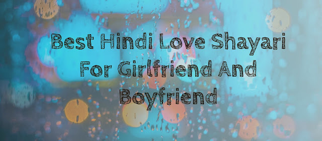 Best Hindi Love Shayari For Girlfriend And Boyfriend