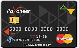 مميزات بطاقة بايونر Payoneer