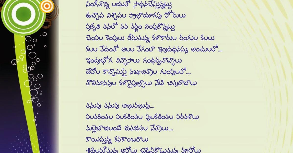 Telugu Love Poetry | Prema Kavithalu | Telugu Love Poems ...
