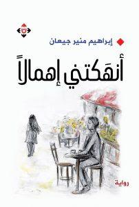 تحميل رواية أنهكتني إهمالا pdf إبراهيم منير جيعان