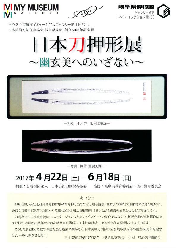 http://www.gifu-kenpaku.jp/mymg/2901/