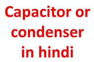 condensor in hindi ( कैपेसिटर / कन्डेन्सर ) - जब दो चालक प्लेटों को किसी कुचालक माध्यम से इस प्रकार पृथक किया जाये कि वह विधुत क्षेत्र स्थापित करने में सक्षम हो तो वह कपैसिटर कहलाता है ।