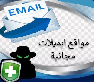 مواقع الايميلات المجانية,موقع ايميل مجاني,Free email sites,خدمة الايميلات المجانية