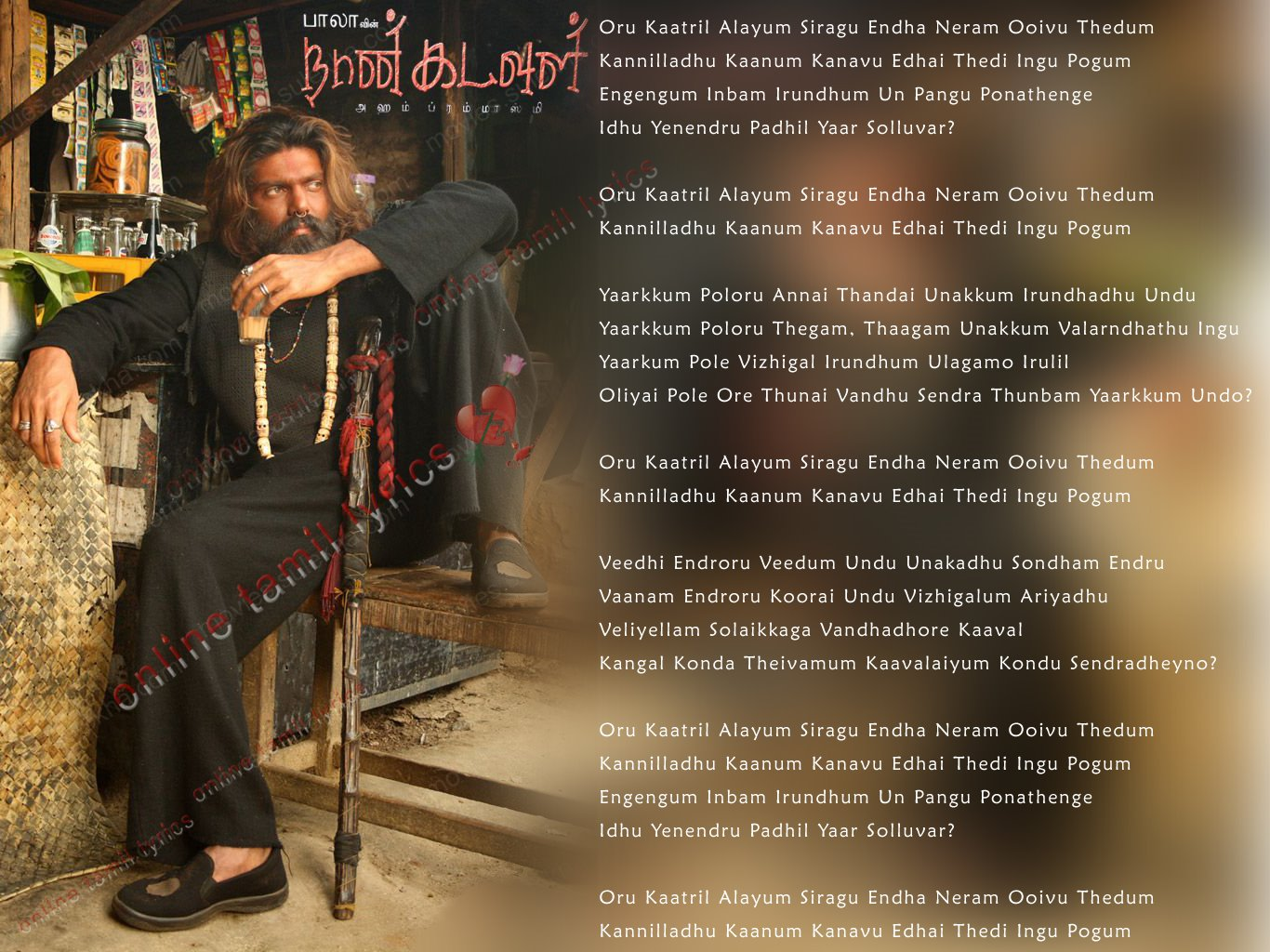 tamil hit songs lyrics collection new latest collection