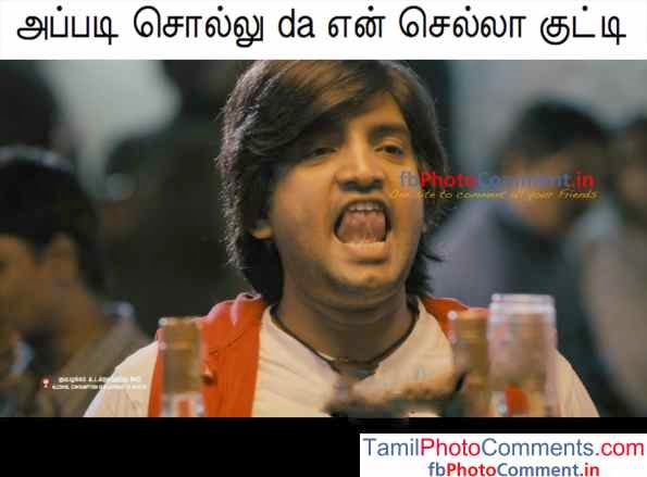 Facebook Funny Comment Images Tamil Images Hd Download
