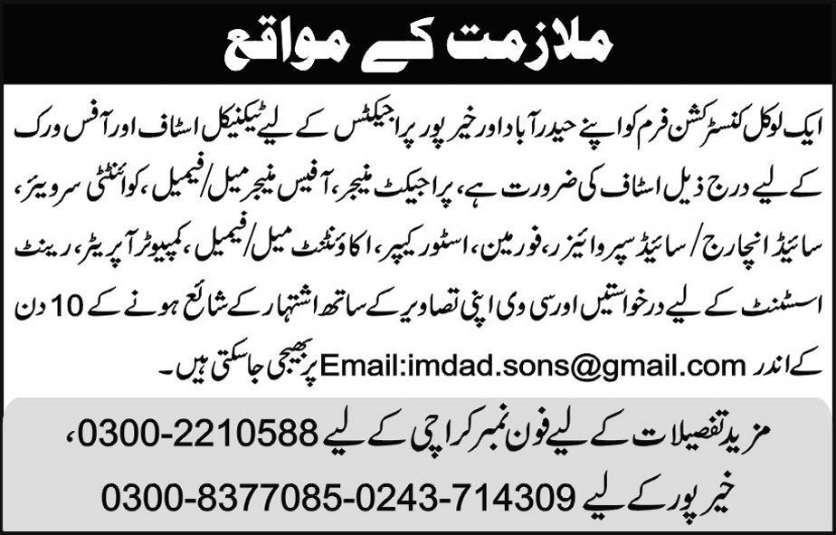 Jobs in Local Construction Firm Hyderabad and Khairpur Projects October 2017.