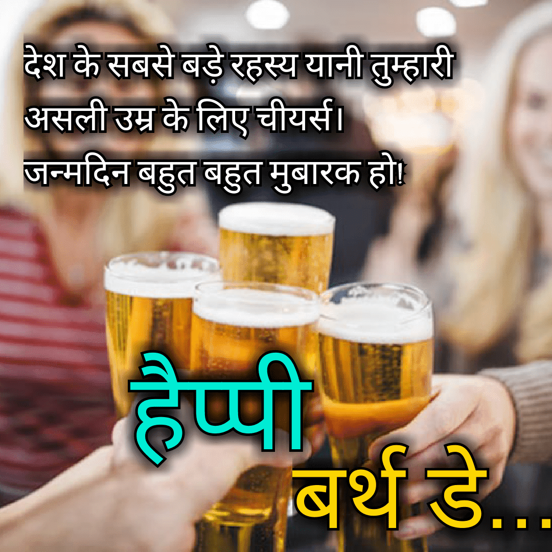 Funny Happy Birthday images in Hindi