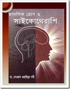 Ma monike baba free download bangla books, bangla magazine.