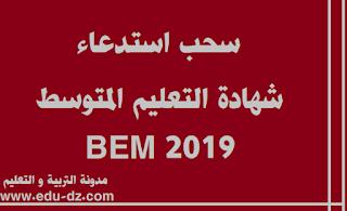 سحب استدعاء شهادة التعليم المتوسط 2021 - bem.onec.dz 4