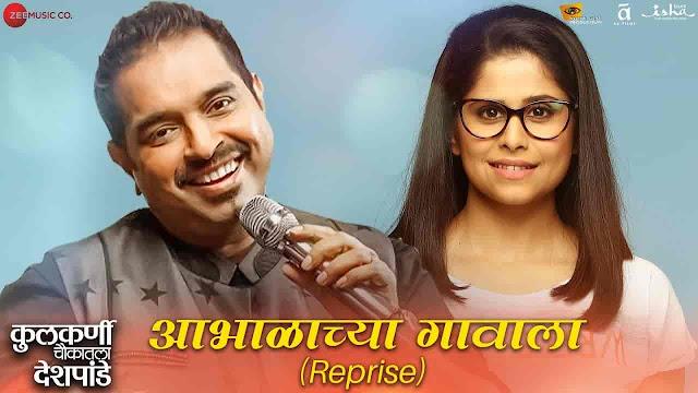 Aabhalachya Gavala Reprise Lyrics - Kulkarni Chaukatla Deshpande   Shankar Mahadevan