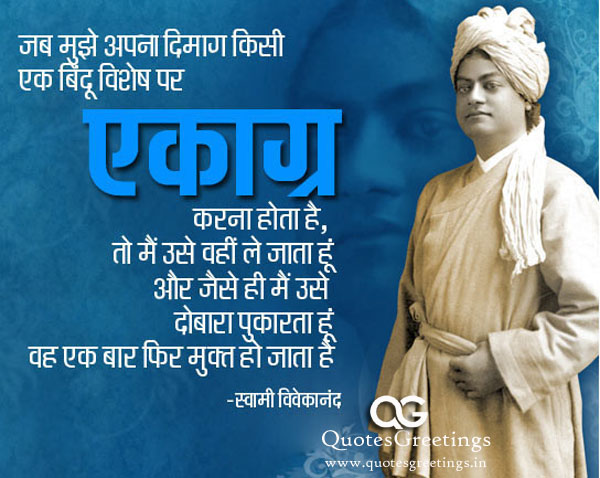 Kritika Singh Blogs Swami Vivekananda Motivational Hindi Quotes