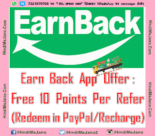 Tags- PayPal cash earn app, earn PayPal cash app, apps to earn PayPal cash, app to earn PayPal cash, free PayPal cash app, free PayPal cash apk, free PayPal cash & mobile recharge, free PayPal cash earn, free PayPal cash in India, free PayPal cash and mobile recharge apk, free PayPal cash app download, earn free PayPal cash India