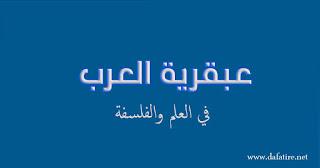 عبقرية العرب في العلم والفلسفة