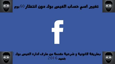 طريقة تغيير اسم حساب الفيس بوك دون انتظار 60 يوم بطريقة قانونية   جديد 2016