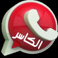 تنزيل واتس اب بلس ضد الحظر واتساب الكاسر الأحمر Kb3 Whatsapp Red ضد الحظر