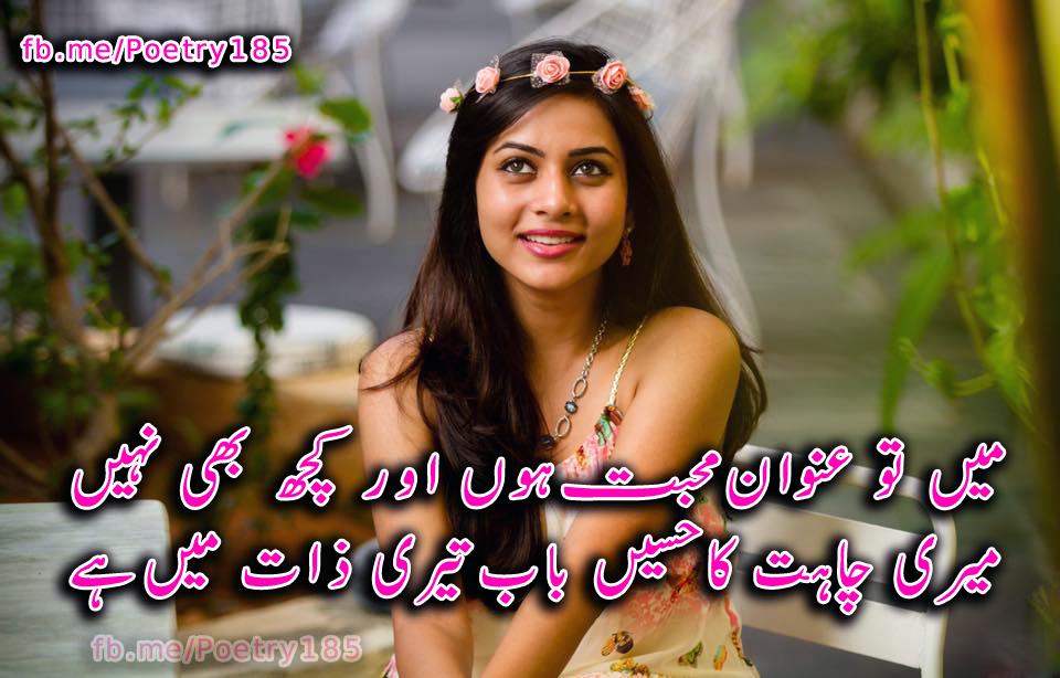 urdu poetry images , 2 Line Urdu Poetry Love] , 2 line urdu poetry ...