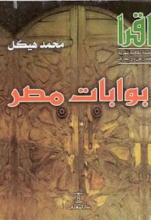تحميل كتاب بوابات مصر pdf - محمد هيكل