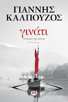 http://www.culture21century.gr/2018/06/ginati-o-sofos-ths-limnhs-toy-giannh-kalpoyzoy-book-review.html