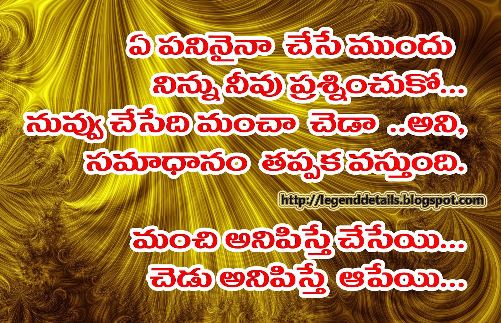 World Best Life Quotes In Telugu Telugu Life Quotes With Images