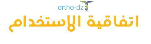 اتفاقية الاستخدام لموقع www.ortho-dz.com